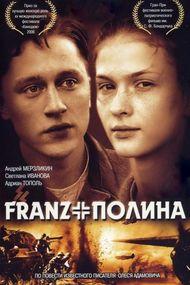 Франц+Полина