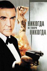 Джеймс Бонд 007: Никогда не говори никогда