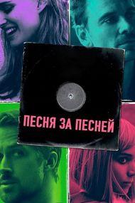 Между нами музыка