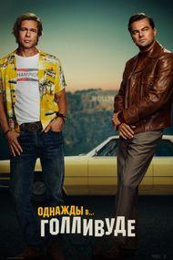 Однажды... в Голливуде