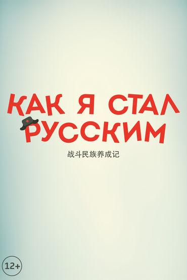 Фильм «Как я стал русским»