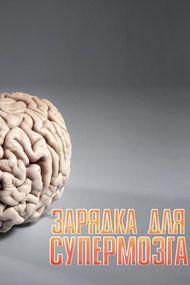 Мозг на прокачку