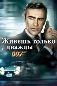 Джеймс Бонд-агент 007: Живёшь только дважды