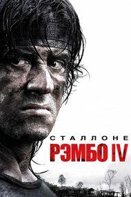 Рэмбо 4