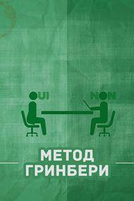 Метод Гринбери
