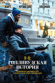 1+1: Голливудская история