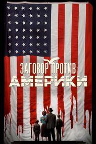 Заговор против Америки