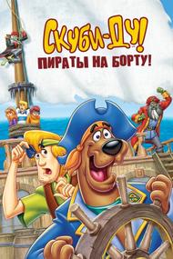 Скуби-Ду: Пираты на борту!