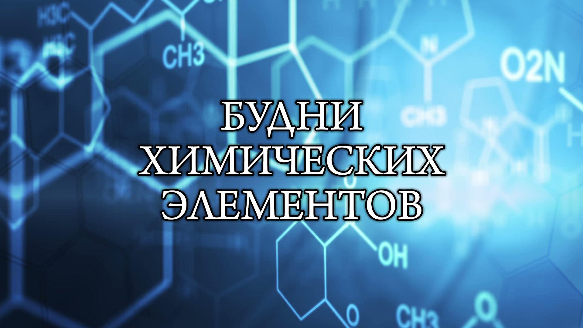 Будни химических элементов