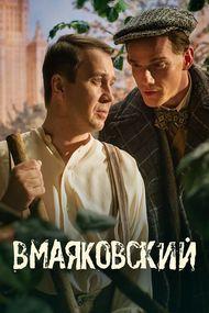 Вмаяковский