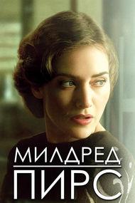 Милдред Пирс
