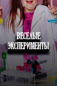 Веселые эксперименты