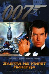 007:Завтра не умрет никогда