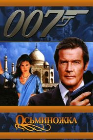 Джеймс Бонд-агент 007. Осьминожка