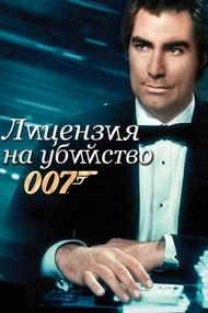 Джеймс Бонд-агент 007. Лицензия на убийство